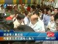 视频:民进党人事改组 蔡英文苏贞昌抢人角力