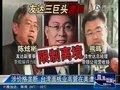视频:台湾面板业高管在美遭扣涉嫌价格垄断