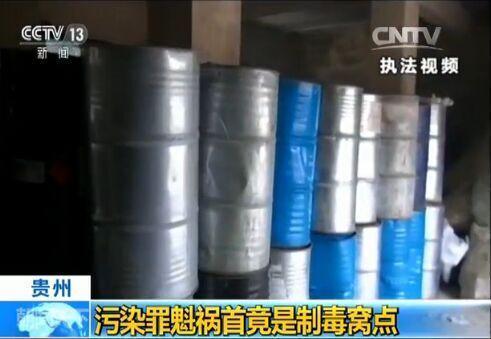 贵阳一溶洞水体散发恶臭 环保调查牵出制毒工厂