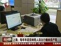 视频:上海税务局公布房产税征收管理细则