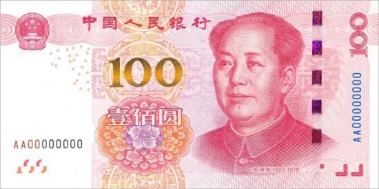央行:将发行2015年版第五套人民币100元纸币