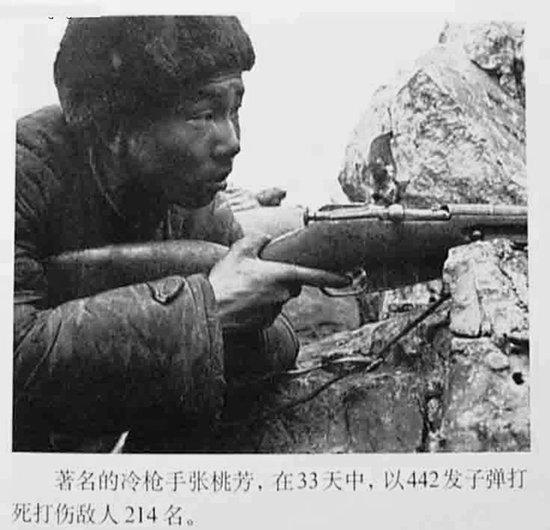 抗美援朝第一狙击手张桃芳