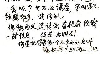 1922年,陈毅从国内给留在法国的好友杨持正写的一封信