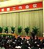 中央新疆工作座谈会
