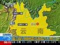 视频:盈江县发生5.8级地震已造成25人死亡