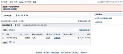 大量中国跨境电商PayPal账户遭冻结 涉千万资金