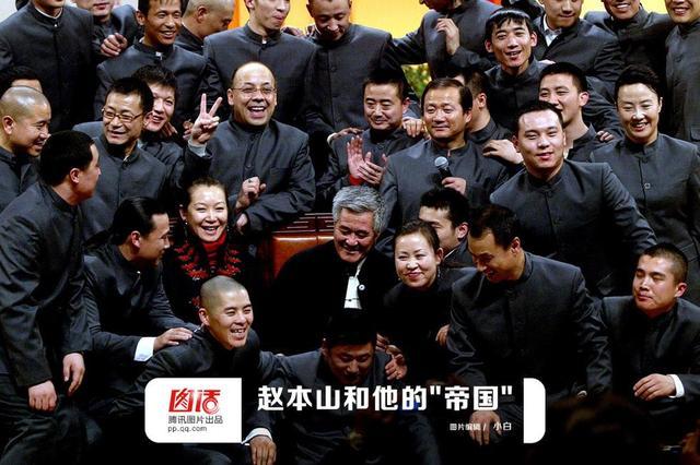 """【图话】赵本山和他的""""帝国"""" 欲上春晚4次被拒_新闻_腾讯网問津天堂"""