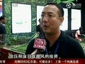 视频:深圳限购令出台四天 购房观望气氛渐浓