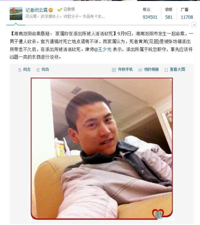湖南浏阳一男子被警方带走 疑在派出所被人砍死