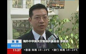 """大本钟奖组委会协助""""东方泰坦尼克号""""泰兴号古瓷首次归国展销"""