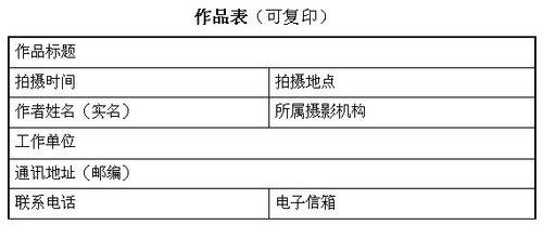 """中国·苏州""""四季太湖""""全国摄影大展征稿启事"""