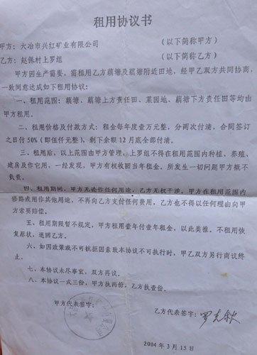 """兴红矿业凭借租用协议中设置的"""" 不得干涉租用地的任何用途""""等条款,建设了尾砂库和充填站"""