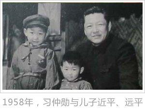 1958年,习仲勋与儿子近平、远平