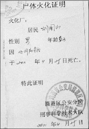 """在鸡东殡仪馆找到的地方公安局为疑似遇难矿工开具的死因为""""心脏病""""的火化证明。新华社发"""