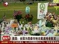 视频:美国全国为图森市枪击案遇难者默哀