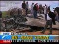 视频:美国1架F-15E战机在利比亚坠毁现场