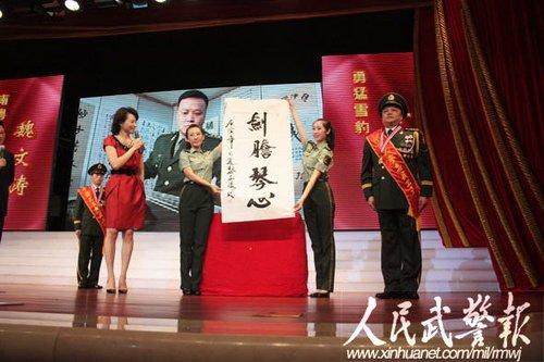 第13届中国武警十大忠诚卫士评选结果揭晓(组图) - 几度夕阳红 -