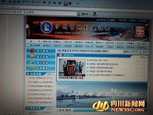 四川泸州规划建设局网站现成人色情内容(图)
