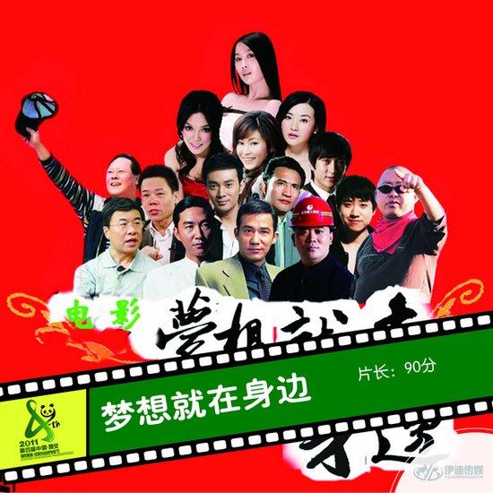 2011雅安电影节国内参展影片《梦想就在身边》