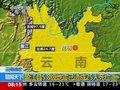 视频:云南盈江县5.8级地震已造成25人死亡