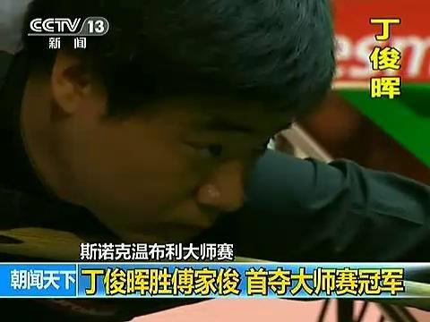 视频:丁俊晖胜傅家俊 首夺温布利大师赛冠军