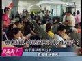 视频:医院检查项目过多 患者排队猝死
