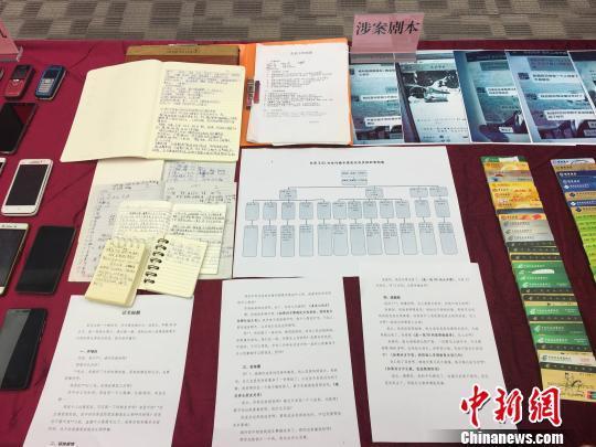 """广东警方端掉多个""""传销式""""窝点 赃款达1亿元"""