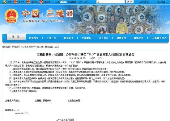 贵州三穗公检法敦促开发区打砸违法人员自首