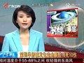 视频:深圳华侨城发生安全事故6死10伤