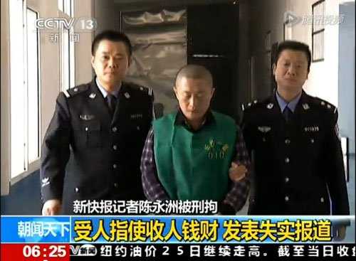新快报记者陈永洲涉嫌损害商业信誉罪被批捕