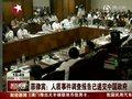 视频:菲人质事件调查报告已递交中国政府