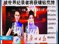 视频:广州亚运会破世界纪录者将获镶钻奖牌