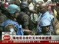 视频:海地前总统杜瓦利埃遭逮捕