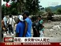 视频:印尼水灾致124人死亡 12万公顷稻田被毁