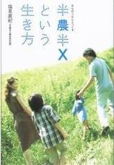 《日本半农半X的生活》:21世纪生活新主张