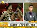 视频:叶莉产后首次公开亮相 与姚明共赏季前赛