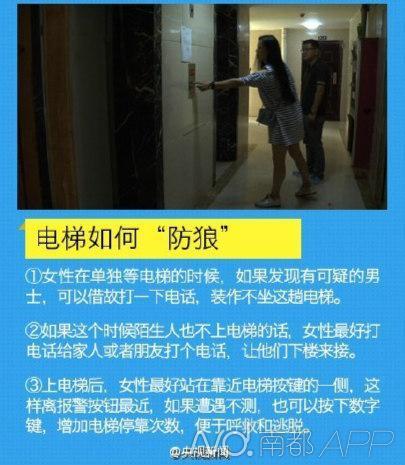 """广州地铁站现""""射狼"""" 女子衣服上留白色液体"""