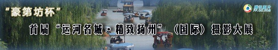 首届扬州国际摄影大展