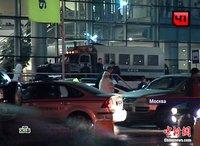 组图:莫斯科机场遭恐怖袭击35人死亡130人伤