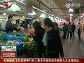 视频:上海采取系列措施确保供应平抑菜价