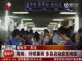 视频:海南持续暴雨 多县启动应急响应