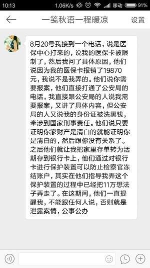 河南一女生称遭遇电信诈骗 家中11万存款被骗光