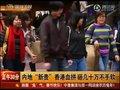 视频:内地新贵春节香港血拼狂砸几十万不手软