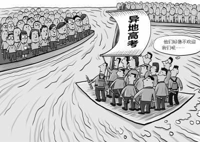 袁贵仁:异地高考即将破冰 10个月内出台政策