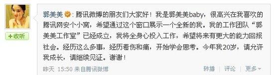 郭美美发微博称要回报社会 网友斥炒作让人不齿