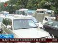 视频:孟加拉国拟限用私家车解堵