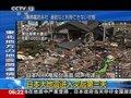 视频:日本福岛县已有206人确认死亡