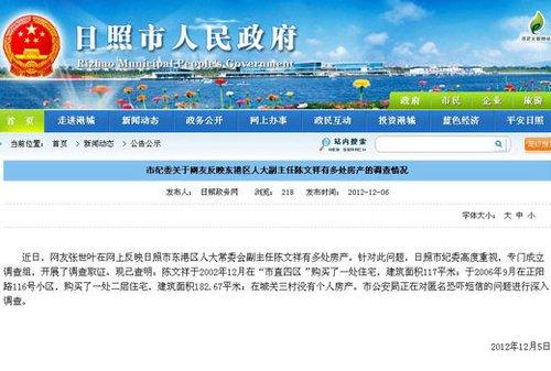 山东省日照市政府网截图