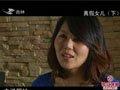 视频:《牛群冒号》真假女儿(下)