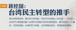 台湾转型·1986:开放党禁